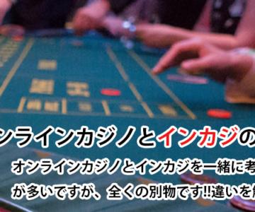 オンラインカジノは違法じゃない!【入金不要ボーナス30$】